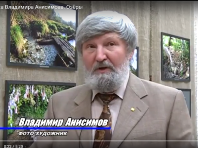 Добрая выставка В.Г.Анисимова. «Источники (родники) Оки»