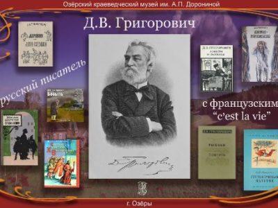 31 марта 2018 года исполнилось 196 лет со дня рождения Дмитрия Васильевича Григоровича