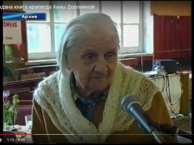 Доронина Анна Павловна. К 100-летию краеведа (2011г.)