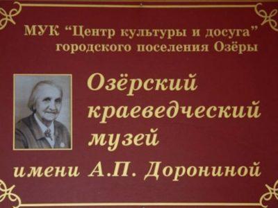 Когда и как краеведческому музею города Озёры присвоено имя Дорониной Анны Павловны