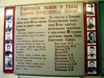 Очерк «Партизаны»