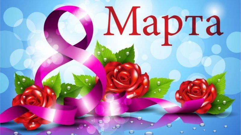 Всех наших дам поздравляем с Женским днём весны 8 марта!!!
