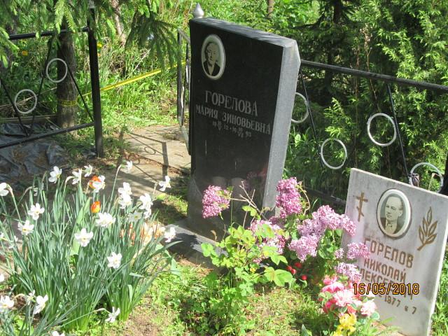 Память о наших земляках. Мария Горелова