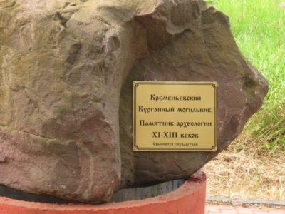 Коломенские археологи в Кременьях