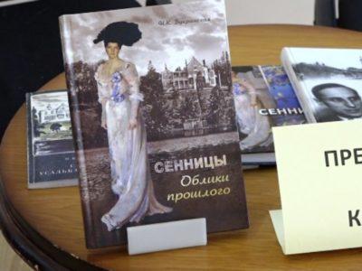 Историк. Исследователь. Краевед. Нина Константиновна Букринская.