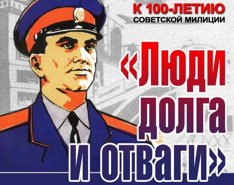 Старший оперуполномоченный уголовного розыска   Владимир Антонов (1943-1988г)