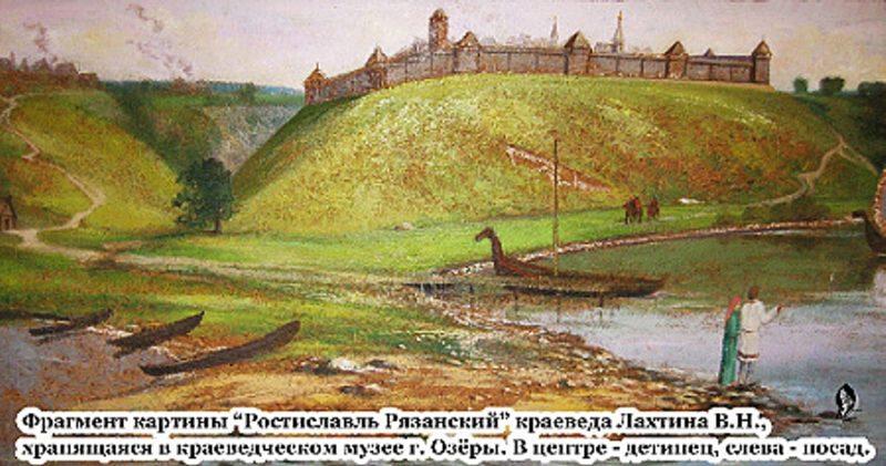 Исчезнувший древнерусский город Ростиславль