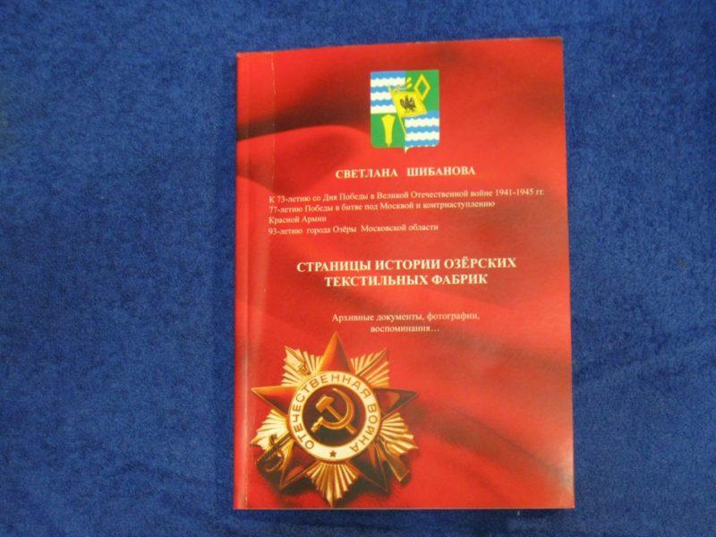 Издана новая книга С.П. Шибановой