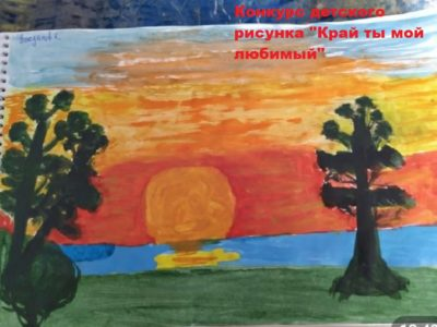 Дети присылают свои рисунки на конкурс «Край ты мой любимый»