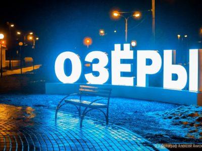 Ночные Озёры в объективе Алексея Анисимова