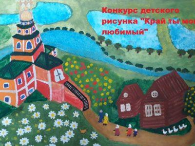Новости конкурса детского рисунка «Край ты мой любимый»