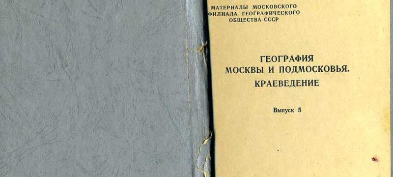 Географический очерк Озёрского района 1969 года