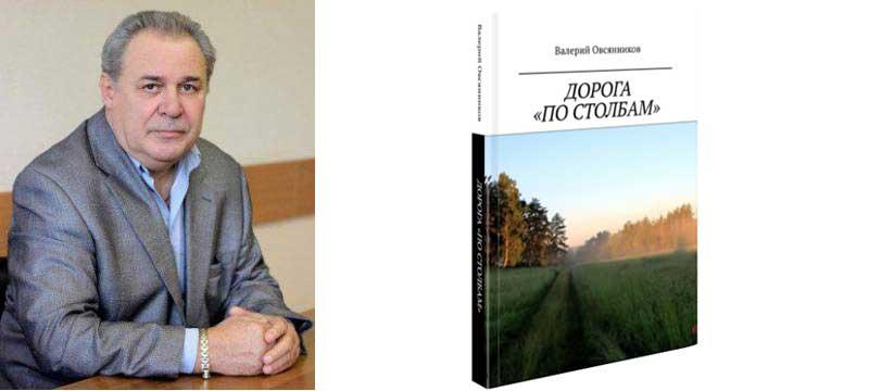 Валерий Иванович Овсянников — Дорога «по столбам»