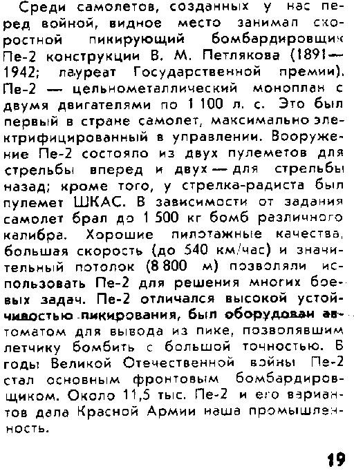 Когда пылали небеса. Автор: Абрамов В.Н.