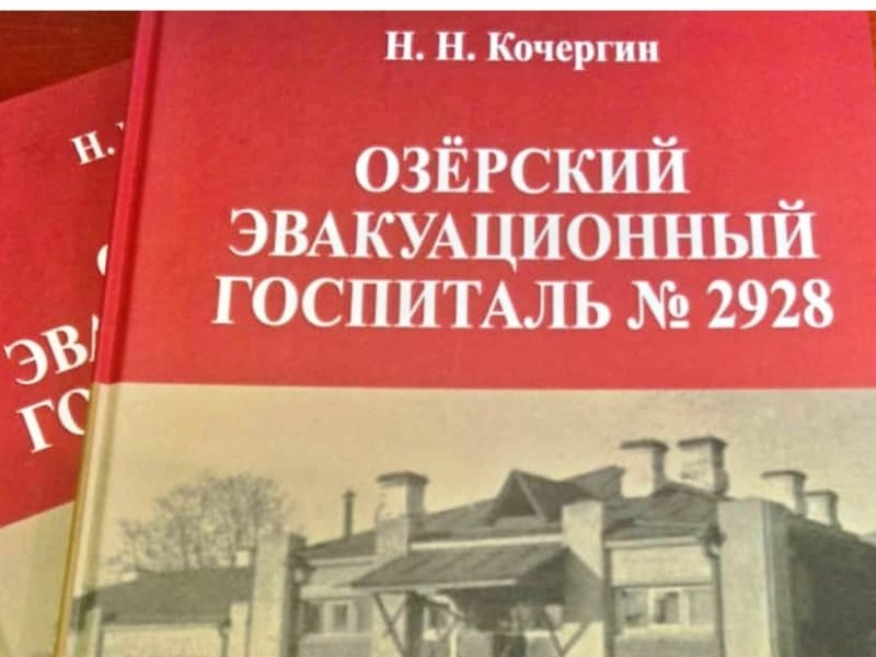 Поздравляем! Новая книга Николая Кочергина
