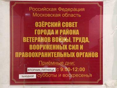 Александр Александрович Кургузов. Часть II. Деятельность в Совете ветеранов