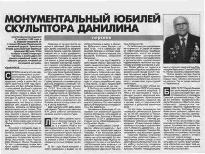 Скульптор Сергей Иванович ДАНИЛИН