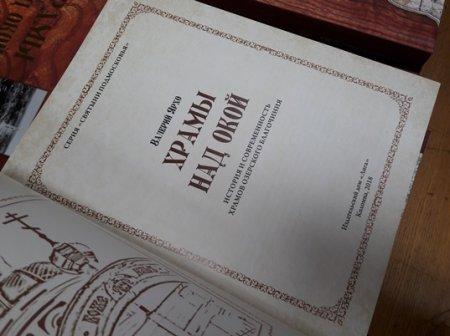 Презентация книги Валерия Ярхо «Храмы над Окой»