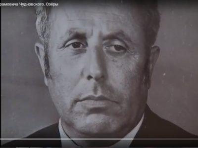 Историческое наследие фотокорреспондента Чудновского Абрама Абрамовича. «Настоящий Абрам».