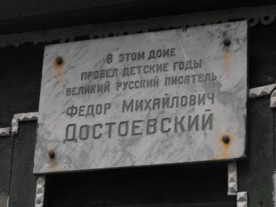 Даровое Достоевского: свет и тени минувших дней