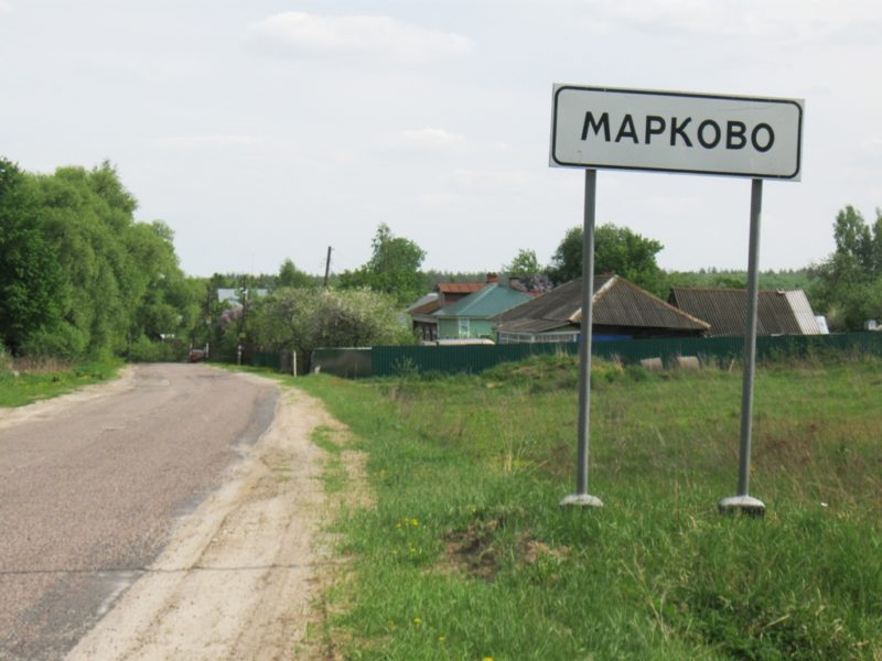 Поход Варищи, Горы, Марково