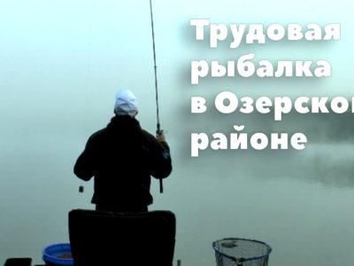 Рыбалка в Озёрском районе