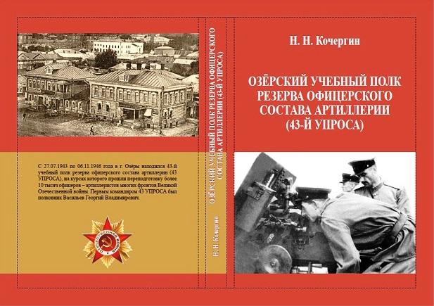 Книга «Озёрский учебный полк резерва офицерского состава артиллерии (43-й УПРОСА)»